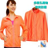 防曬外套-女款多微孔涼爽亮麗外套 美國品牌(C4533 橘紅)【戶外趣】