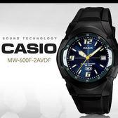 CASIO MW-600F-2A 型男手錶 MW-600F-2AVDF 質感寶藍 熱賣中!