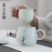 泡茶杯景德鎮影青陶瓷泡茶杯子 帶蓋過濾茶杯馬克杯 禮品定制辦公杯水杯 科技藝術館
