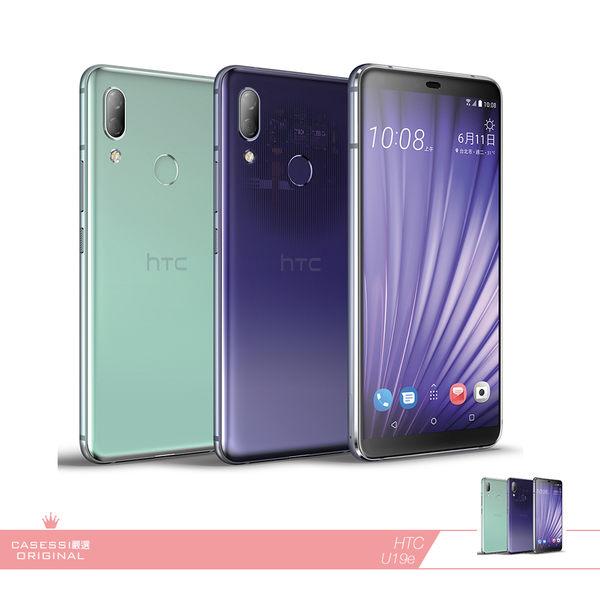 【送鋼化保貼+保套等3禮】HTC U19e (6GB/128GB) 6吋半透明水漾玻璃設計智慧機