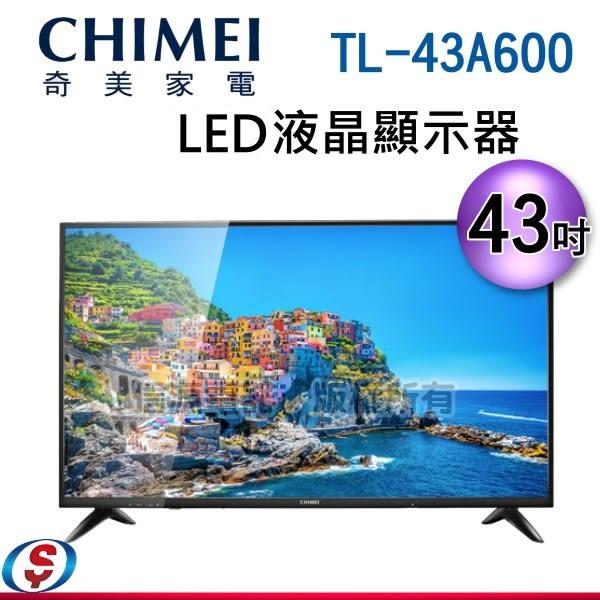 【信源電器】43吋【CHIMEI奇美LED液晶顯示器】TL-43A600 (安裝另計)配送到1樓