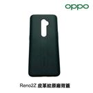 OPPO Reno2Z 原廠皮革紋背蓋(裸裝)