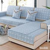 沙發墊 四季通用布藝防滑家用坐墊靠背巾全包萬能套罩全蓋 nm9776【甜心小妮童裝】