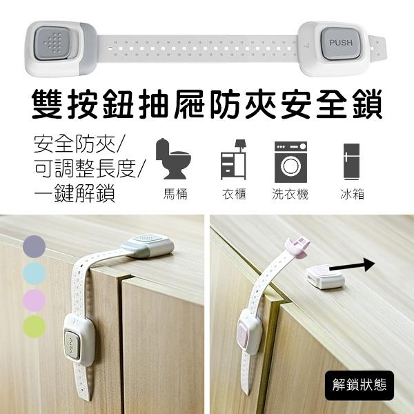 多功能雙按鈕抽屜防夾安全鎖 抽屜鎖 兒童防夾鎖 安全扣