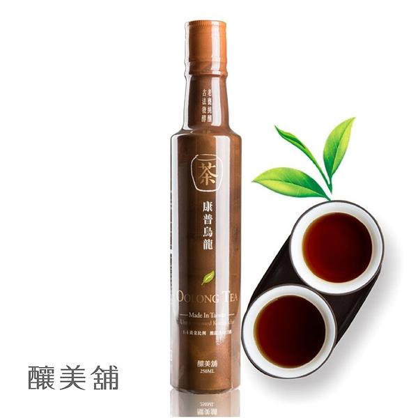【釀美舖】康普茶 烏龍茶 250ml (活酵益菌 純茶甕釀)