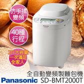Panasonic 國際牌 SD-BMT2000T 全自動變頻 仿手感 製麵包機