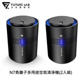 【Future Lab. 未來實驗室】N7負離子多用途空氣清淨機(2入組)