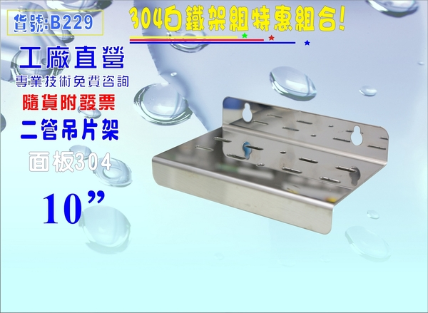 【巡航淨水】10英吋二管白鐵濾殼吊片(304白鐵面板).淨水器.電解水機前置過濾器.飲水機(貨號B229)