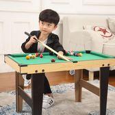 優惠兩天-大號檯球桌兒童家用美式黑8標準桌球台室內男孩運動玩具桌面遊戲【好康八九折】