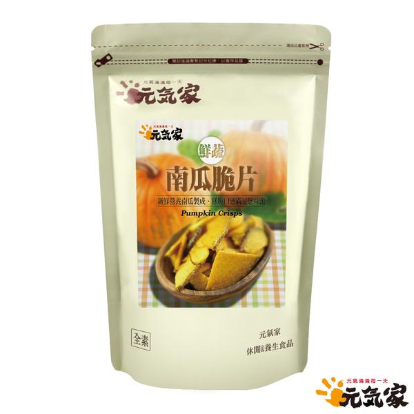 元氣家 南瓜脆片(100g)
