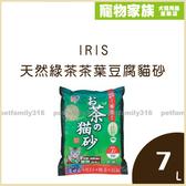 寵物家族-【4包免運組】IRIS 天然綠茶茶葉豆腐貓砂 7L (IR-OCN-70)