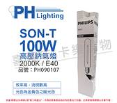 PHILIPS飛利浦 SON-T 100W E40 高壓鈉氣燈 陸製(管狀) _ PH090107