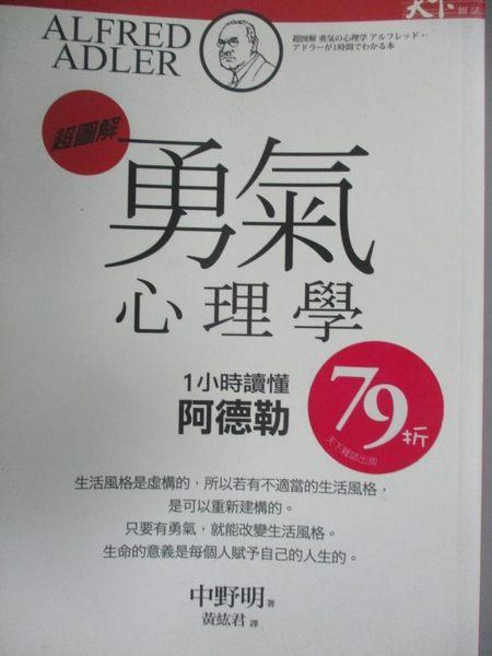 【書寶二手書T1/心理_NOD】勇氣心理學_中野明