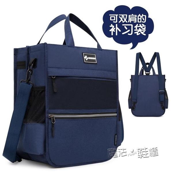 補習袋雙層大容量手拎包加大加厚文件袋中小學生放書袋資料補課包 夏季新品