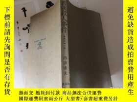 二手書博民逛書店罕見若狹殺人事件Y3701 內田康夫 光文社 出版1992