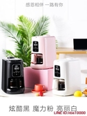 咖啡機東菱咖啡機家用商用全自動美式滴漏式研磨豆一體機小型辦公室JD  CY潮流