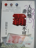 【書寶二手書T6/投資_NCZ】人民幣非霸不可_陳文正