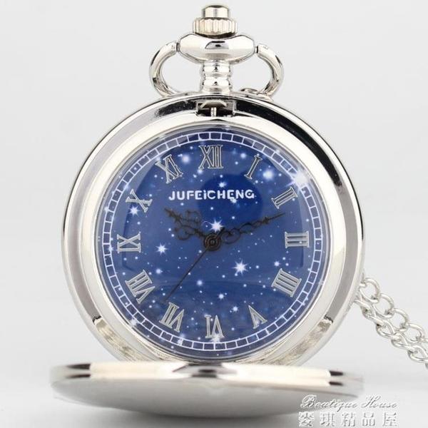 歐美風新款懷錶復古翻蓋滿天星星空男女學生項鍊掛錶簡約項鍊 麥琪精品屋
