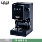 金時代書香咖啡 新版 GAGGIA CLASSIC 專業半自動咖啡機 110V 黑 HG0195BK