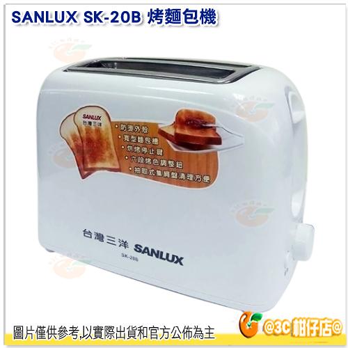 [免運] 台灣三洋 SANLUX SK-20B 烤麵包機 烤箱 公司貨 六段濃度調整 烘烤停止鍵