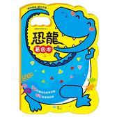 手提著色本:恐龍 B697522 世一 (購潮8)
