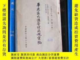 二手書博民逛書店罕見華東區外匯管理法規彙編(第二輯)Y342 中國銀行上海分行編