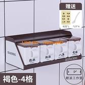 調料盒家用多功能壁掛調料廚房收納盒調料盒鹽罐調料罐組合【輕派工作室】