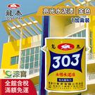 【漆寶】龍泰303水性亮光「103金色」...