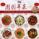 團圓年菜全套6道佳餚 再送義式鹹豬肉 日安良食