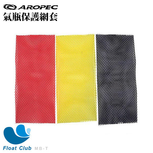 AROPEC 氣瓶保護網套 (黑/黃/橘) MB-T