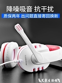 耳罩式耳機有線臺式機筆記本K歌電競吃雞聽聲辨位遊戲大耳機頭戴式