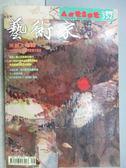 【書寶二手書T6/雜誌期刊_MLE】藝術家_352期_策展人專輯