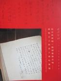 【書寶二手書T8/收藏_YAR】西泠印社_抗日民族統一戰線重要文物-胡鄂公上款名人書札專場_2015/7/5