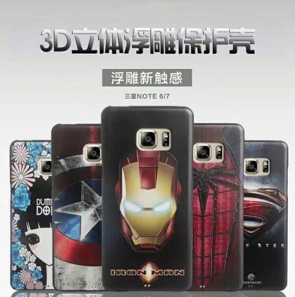 三星 立體浮雕貼皮 NOTE5 NOTE7 LGG4 手機殼 卡通彩繪矽膠套