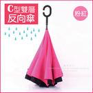 【生活良品】C型雙層反向傘-粉紅色(晴雨傘 反向直傘 遮陽傘 直立傘 長柄傘)