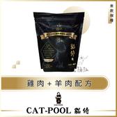 Catpool貓侍[雞肉+羊肉配方,無穀貓糧,7kg] 產地:台灣