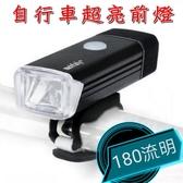 【JIS】B134 自行車鋁合金前燈 USB充電 180流明 自行車前燈 LED燈 單車頭燈 前燈 自行車燈 可當手電筒