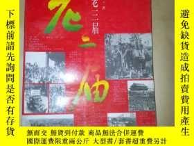 二手書博民逛書店S1罕見又說老三屆 一版一印Y16651 張凱 紀元著 中國青年
