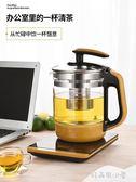 220v養生壺全自動加厚玻璃電煮茶壺迷你多功能花茶黑茶煮茶器熱燒水壺 好再來小屋