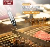 食品電子測溫計 筆式牛排溫度計 烘焙配件用品用具  遇見生活