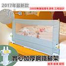 精品按鈕床護欄 床圍欄 床護欄 床欄 1.5米 超高68cm