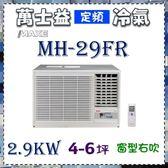 新規格CSPF更省電【MAXE 萬士益】2.9KW極定頻4-6坪單冷右吹窗型《MH-29FR》全機3年保固