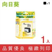 向日葵 for HP NO.932XL/CN053AA 黑色高容量環保墨水匣/適用 HP OfficeJet 6100/6600/6700/7110/7610/7612