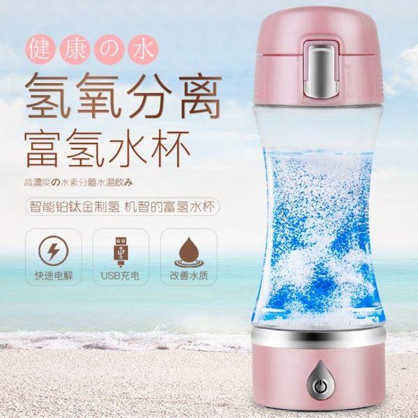 日本水素富氫水杯電解負離子水杯智慧便攜式富氫氧水杯養生杯 igo 伊衫風尚