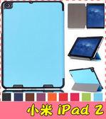 【萌萌噠】Xiaomi 小米 iPad 2   卡斯特紋 三折支架保護套 類皮紋側翻皮套 平板套 保護殼 超薄簡約款
