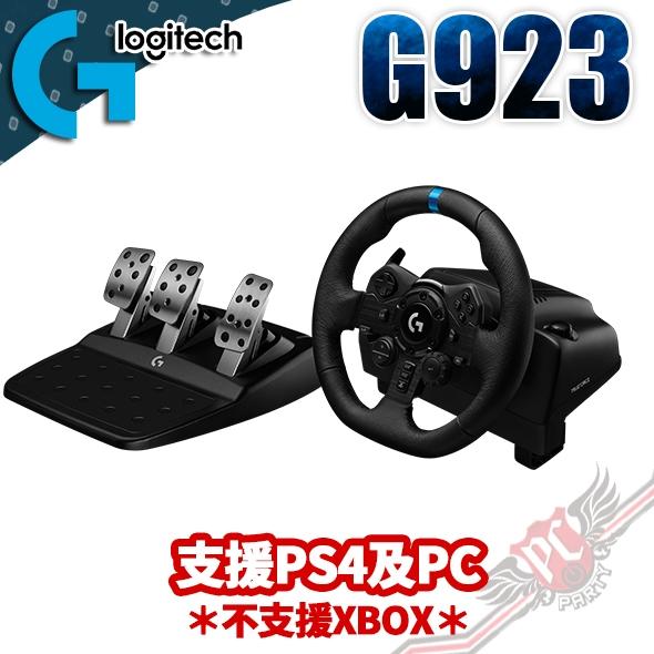 [ PC PARTY ] 送變速器 羅技 Logitech G923 動力方向盤
