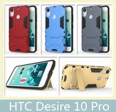 HTC Desire 10 Pro 盔甲 二合一支架 防摔 TPU+PC材質 手機套 防撞 手機殼 保護殼 保護套
