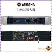 【小麥老師 樂器館】Yamaha 公司貨 P3500S P-3500S 功率 擴大機  P Series 放大器