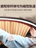 汽車遮陽簾防曬磁吸自動伸縮車載玻璃窗簾內用側窗夏季磁鐵遮陽擋【七月特惠】