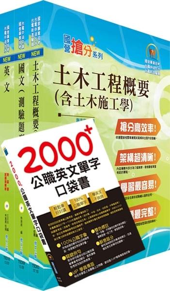 【鼎文公職‧國考直營】6U10-109年中油公司招考(土木類)套書(不含測量概要)